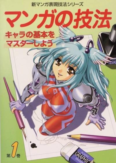 PLASTIC GRAPHIC ERASER ART BOOK JAPANESE